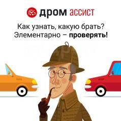 Диагностика авто при покупке. Независимая проверка от Дром. ру