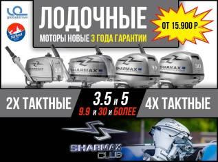 Лодочные моторы Sharmax в рассрочку. Trade-in. Гарантия 3 года