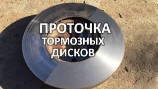 Проточка тормозных дисков. От 500р. Без выходных.