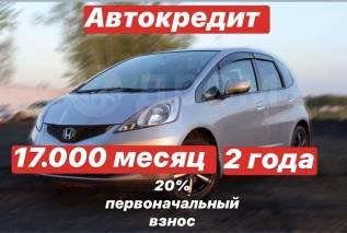 Fit 2009 под выкуп/автокредит/Автолизинг/аренда с выкупом