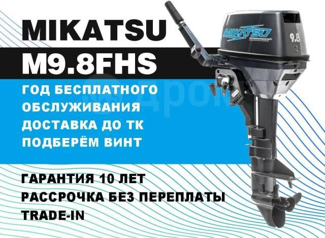 Mikatsu. 9,80л.с., 2-тактный, бензиновый, нога S (381 мм), 2020 год. Под заказ