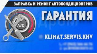 Заправка и ремонт кондиционеров Гарантия