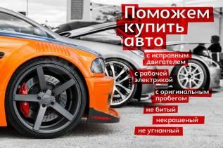 Автоподбор в Омске — Проверка автомобилей в Омске — Автоподбор 55