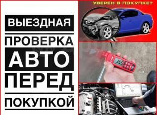Проверка автомобилей при покупке в Омске. Автоподбор в Омске.