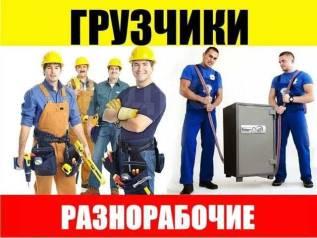 GLN Грузчики, разнорабочие 24/7 от 240 рублей