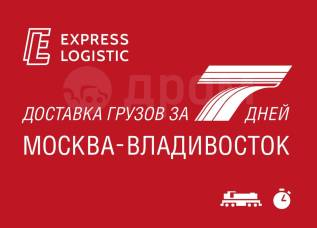 Железнодорожная доставка грузов скорыми поездами из Москвы