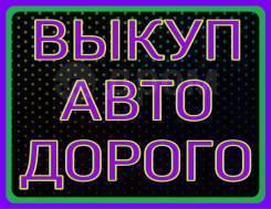 Купим ВАШ АВТО В Любом Состоянии! WhatsApp! Выезд 24 ЧАСА в Хабаровске