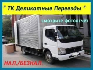 Переезды Любой Сложности/Фургоны/Опытные Грузчики/Сборщики/Упаковка.
