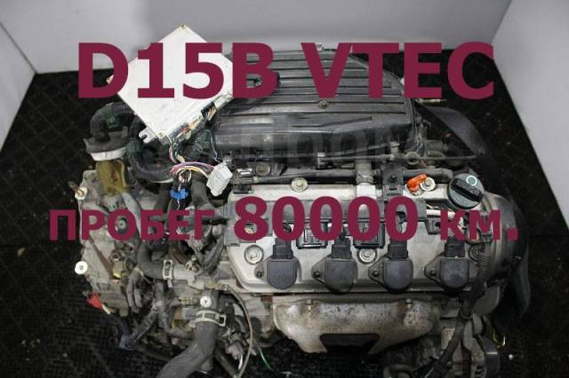 Двигатель в сборе. Honda: Civic Shuttle, Concerto, Civic, CR-X, Integra SJ, Civic Ferio, Capa, Domani, Partner D15B, D15B2, D15B7, D15B8, D15Z1, D15Z3...