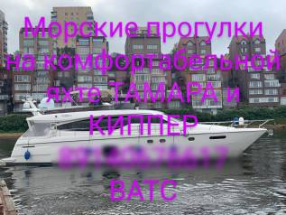 Аренда яхт