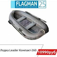 Лодка Leader Компакт-260 гребная ПВХ
