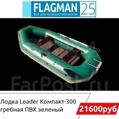 Лодка Leader Компакт-300 гребная ПВХ зеленый, транец (С-Пб)