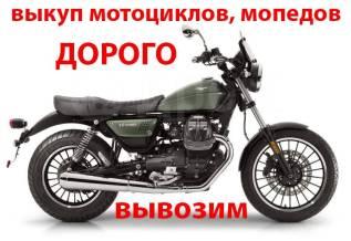 Срочный выкуп мотоциклов, мопедов Дороже всех!
