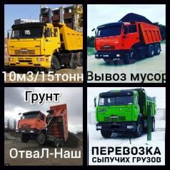 Услуги самосвалов~(Отвал), 15тонн-10м3 быстрый вывоз грунта, мусора