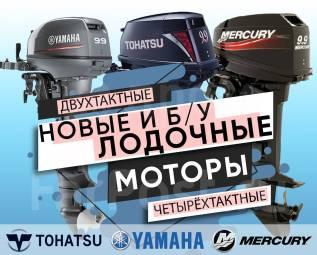 Лодочные моторы новые и Б/У от компании Globaldrive