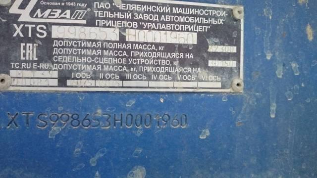 Чмзап 99865-01. Полуприцеп сортиментовоз, 44 000кг.
