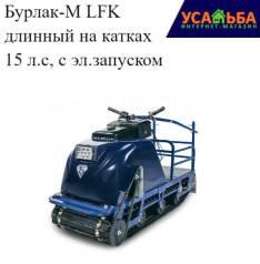 Бурлак-М LFK длинный на катках 15 л.с, с эл.запуском, 2020