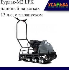 Бурлак-М2 LFK длинный на катках 13 л.с, с эл.запуском, 2020