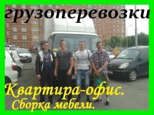 Грузоперевозки/Квартирный/Офисный/Переезд/Грузовики-Грузчики/Сборщики