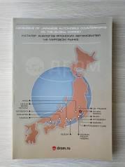 Каталог аналогов японских автомобилей (Европа-Япония, США-Япония и пр)