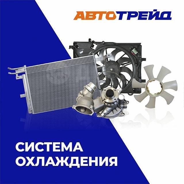 Радиатор охлаждения двигателя, наличие в Рязани на 1000 моделей