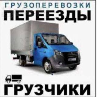 Переезды, вывоз мусора Грузчики
