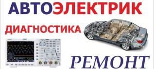 Авто электрика диагностика промывка топливной системы