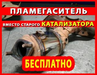 Замена катализатора (+прошивка ЭБУ) - Бесплатно!