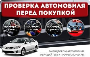 Автоподбор в Омске — Проверка автомобилей в Омске
