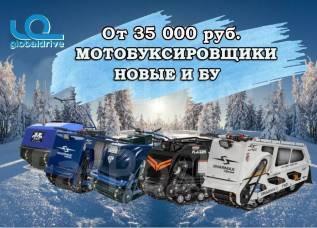 Мотобуксировщики в ассортименте. Trade-IN зимней техники.