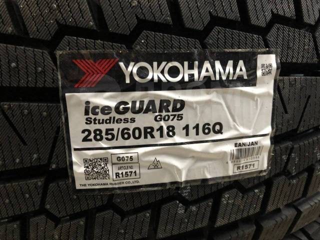 Yokohama Ice Guard G075. зимние, без шипов, новый