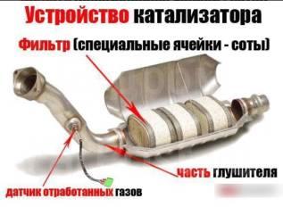 Удаление катализатора бесплатно ремонт сварка глушителей порогов кузов