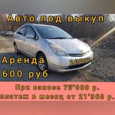 Prius 2009 года ПОД выкуп, аренда с выкупом БЕЗ взноса!