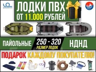 Надувные ПВХ лодки от 11 000 рублей в рассрочку + подарок!