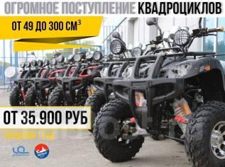 Квадроциклы Tiger от 41 900 с гарантией 2 года! Сезонная распродажа!