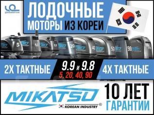 Лодочные моторы Mikatsu. Гарантия 10 лет! Официальный дилер в РФ