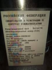 Урал ИМЗ 8103, 1992