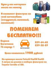 Замена масла в моторе - бесплатно Б. Богаткова 76к1 Автошейп