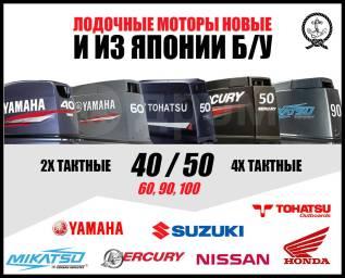Распродажа мощных лодочных моторов по самым низким ценам! -25%