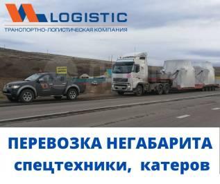 Перевозка Негабаритных грузов, спецтехники, катеров