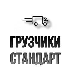 Грузчики стандарт (350р/ч) в Комсомольске-на-Амуре