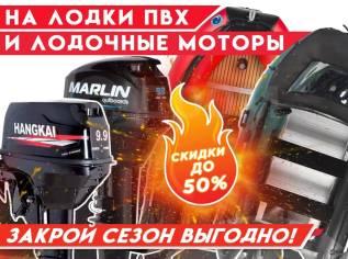 Скидки на лодочные моторы и лодки ПВХ до 50% от компании Globaldrive!