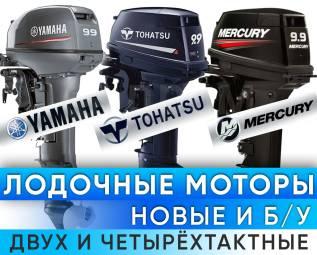 Лодочные моторы новые и Б/У! Trade-IN! от компании Globaldrive