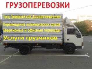 Услуги грузовиков, перевозки по городу и краю от 1 кг до 15 тонн