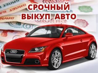Купим ваш автомобиль с любыми проблемами в Новосибирске