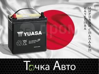 Японские аккумуляторы Yuasa - качества мировой стандарт!