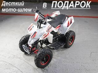 BOT ATV-GT 50R, 2020