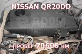 Двигатель Nissan QR20DD Контрактный | Установка, Гарантия, Кредит