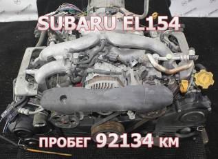 Двигатель Subaru EL154 Контрактный | Установка, Гарантия, Кредит