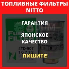 Топливные фильтры Nitto | Гарантия | Официальная точка продаж